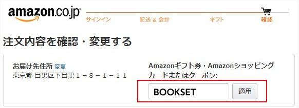 Amazonポイントキャンペーン