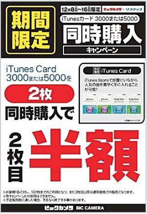 iTunesカード半額