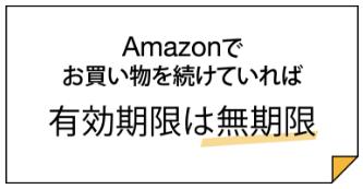 amazonポイント有効期限