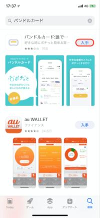 バンドルカードアプリ