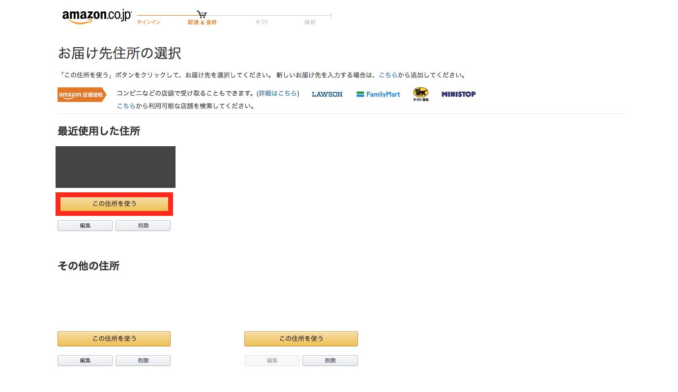 Amazon商品購入