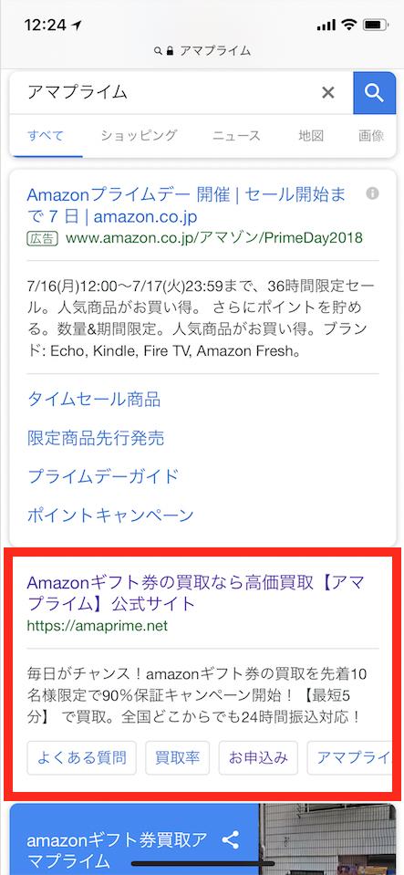 アマプライム検索