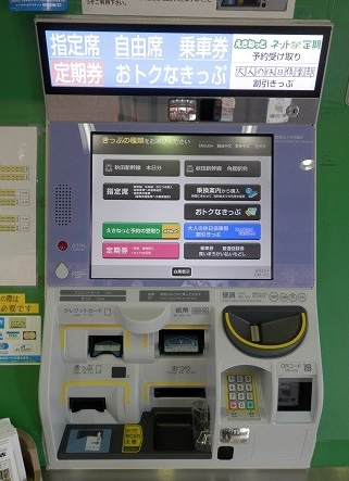 新幹線券売機