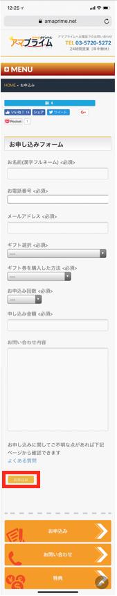アマプライム申込みフォーム