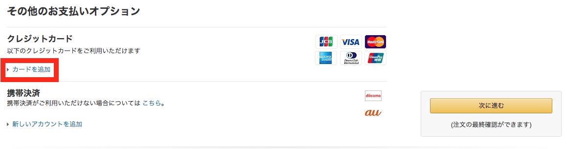 amazonカード追加