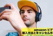 Amazonビデオ購入