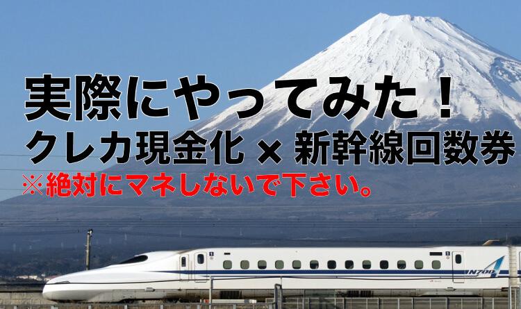 クレジットカード現金化 新幹線