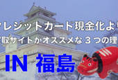 クレジットカード現金化福島