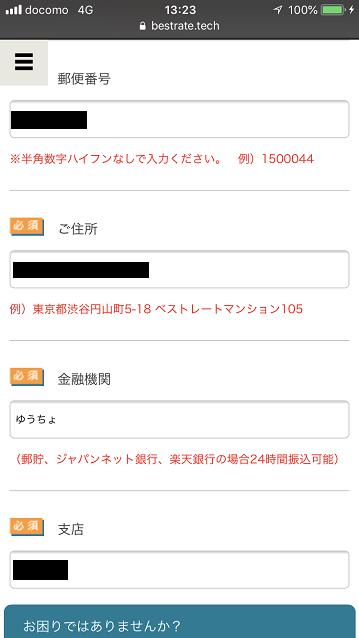 ベストレート申し込み-4