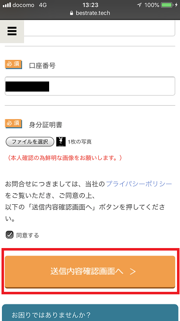 ベストレート申し込み-5