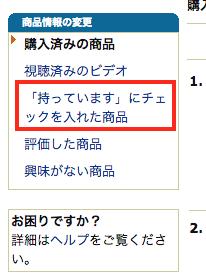 amazon prime video 履歴
