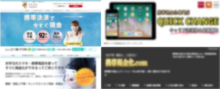 携帯決済現金化サイト