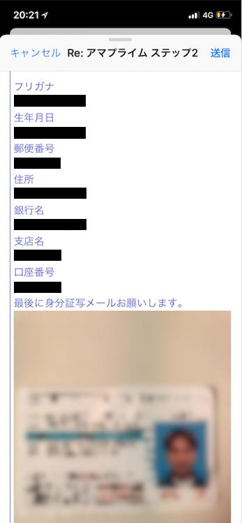 アマプライムメール