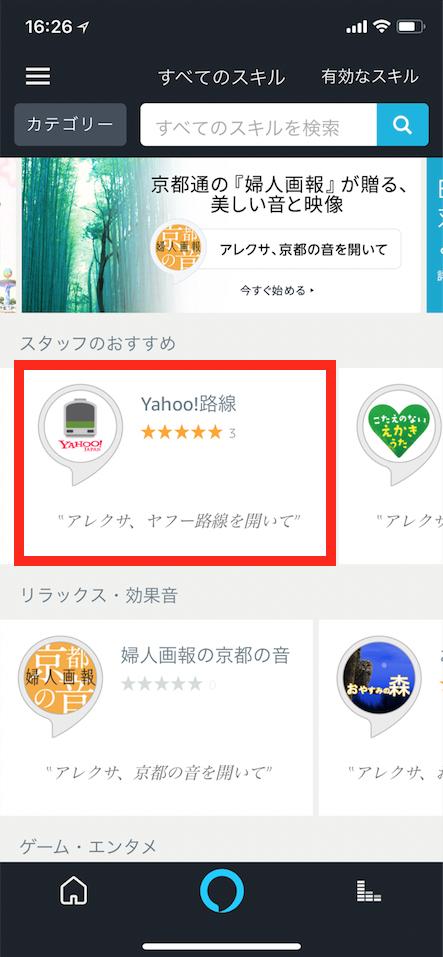 Amazon Echoアプリ