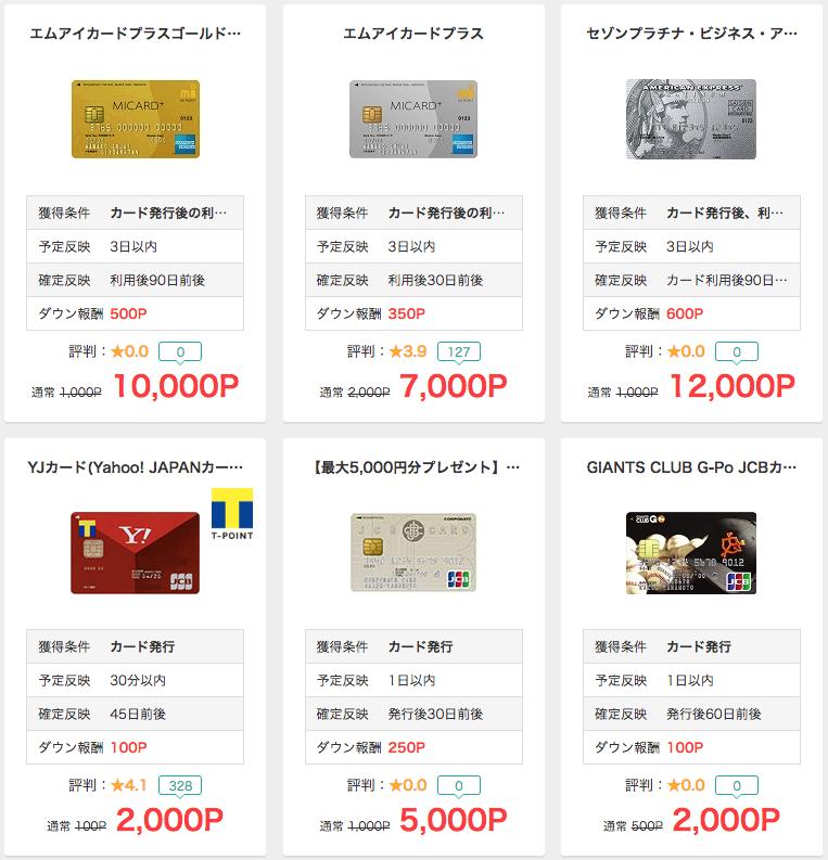 モッピークレジットカード