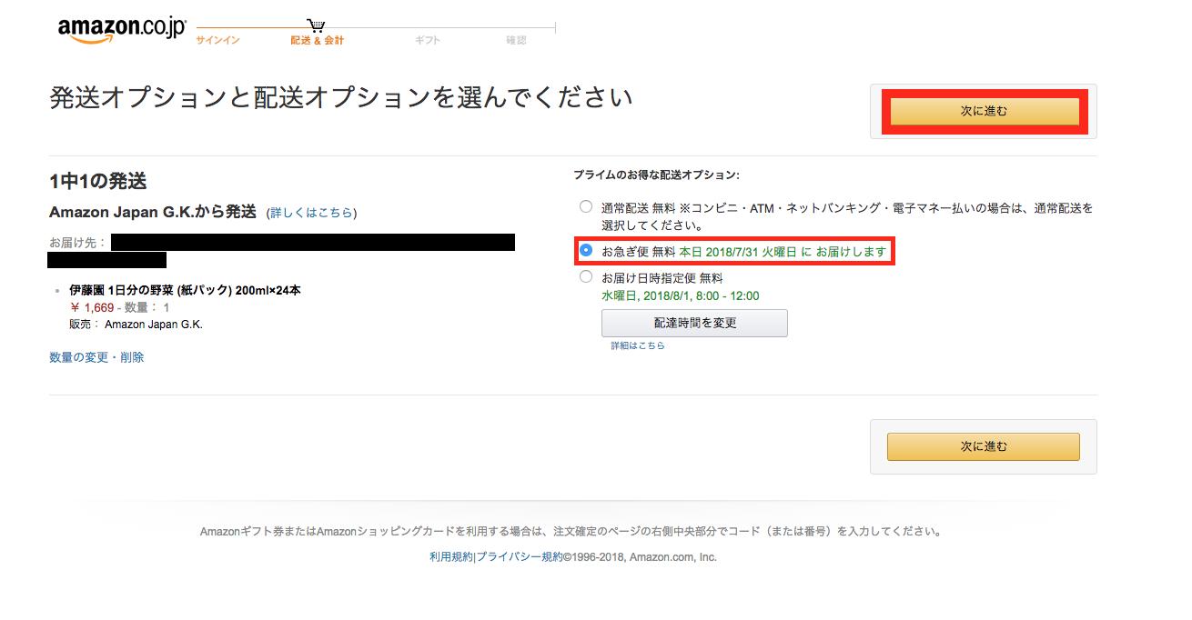Amazon購入方法