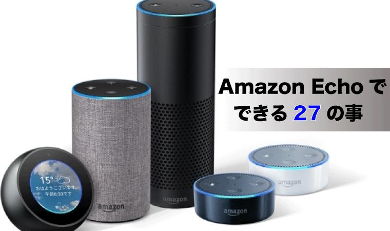 Amazon Echoできる