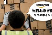 Amazon当日