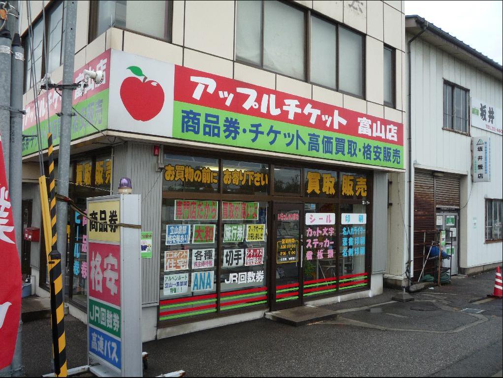アップルチケット富山店