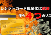 クレジットカード違法