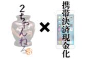 携帯決済現金化2ch