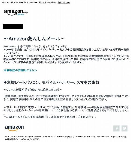 Amazonあんしんメール
