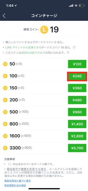 LINEスタンプ購入方法