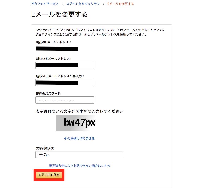 Amazonログインとセキュリティ