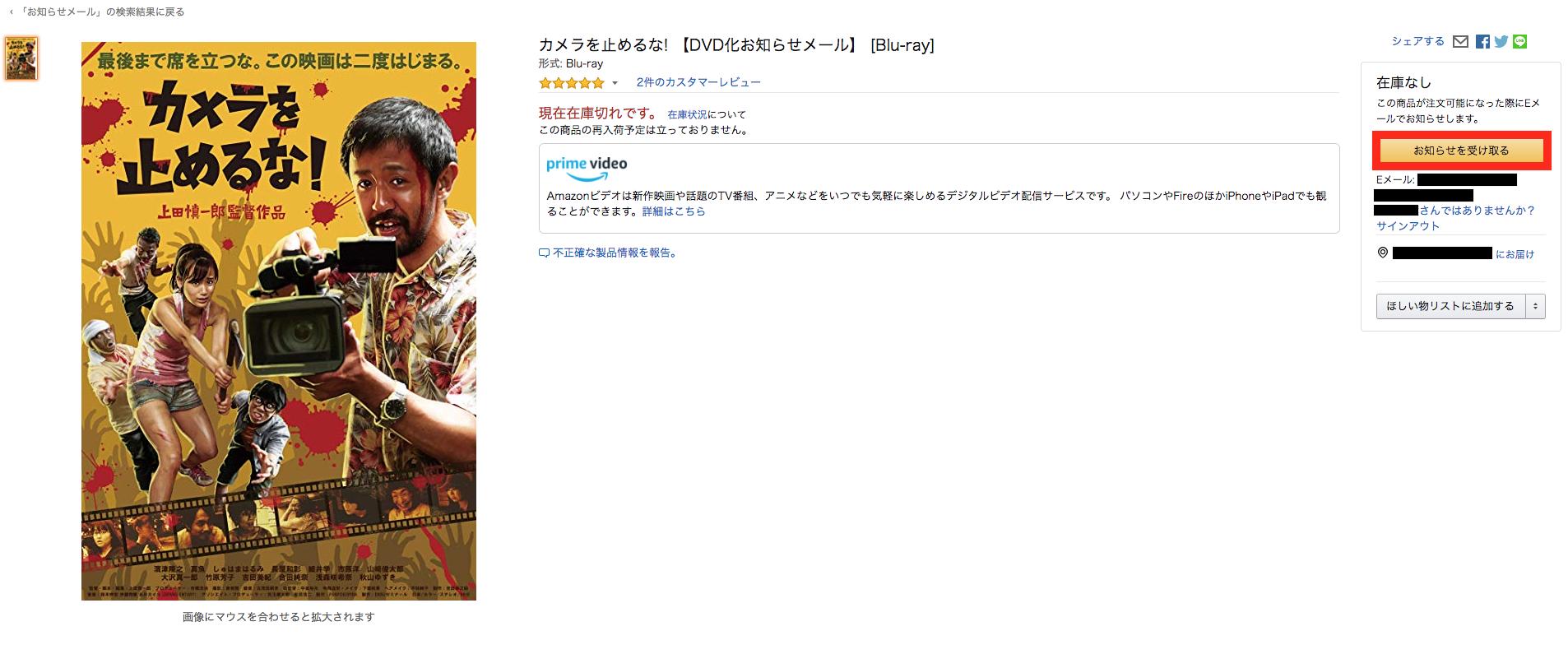 Amazonお知らせEメール