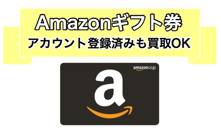 amazonアカウント買取