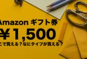 amazonギフト券1500
