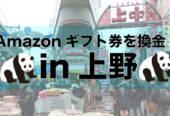 amazonギフト券買取上野