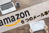 Amazonメール