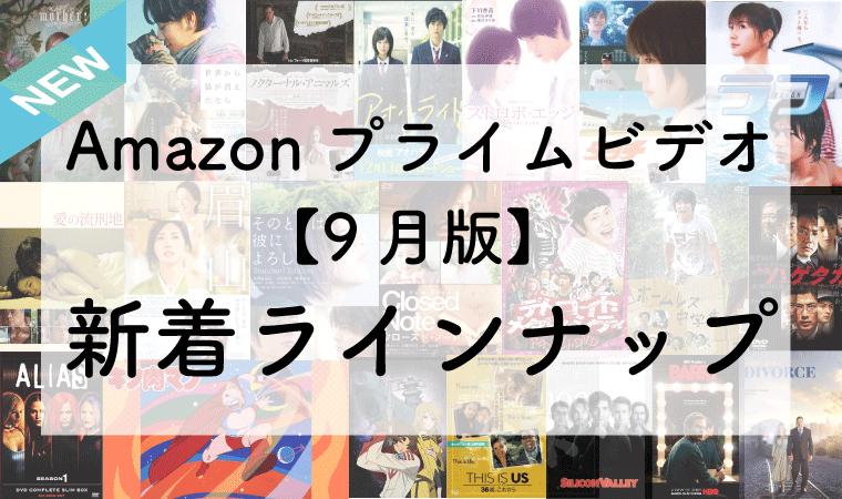 amazonプライムビデオラインナップ9月