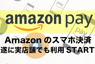 Amazonスマホ決済