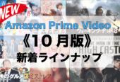 amazonプライムビデオラインナップ10月