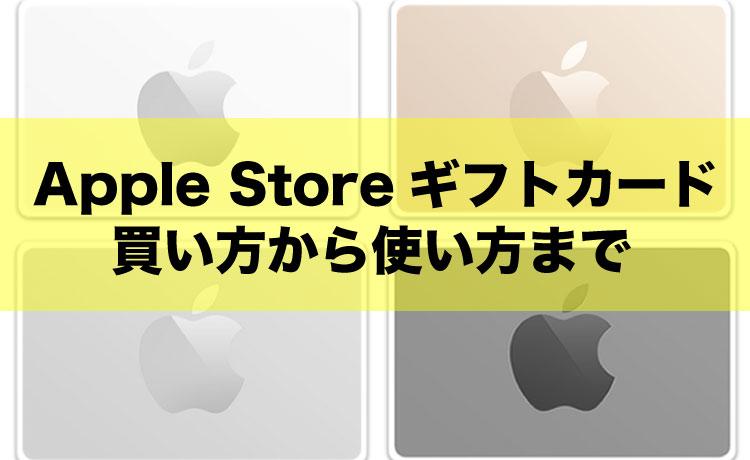 Apple Storeカード