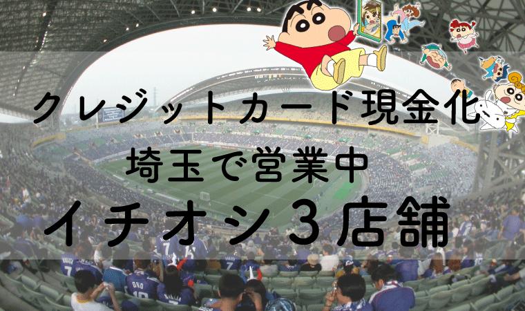 クレジットカード現金化埼玉