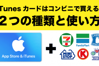 iTunesカードコンビニ