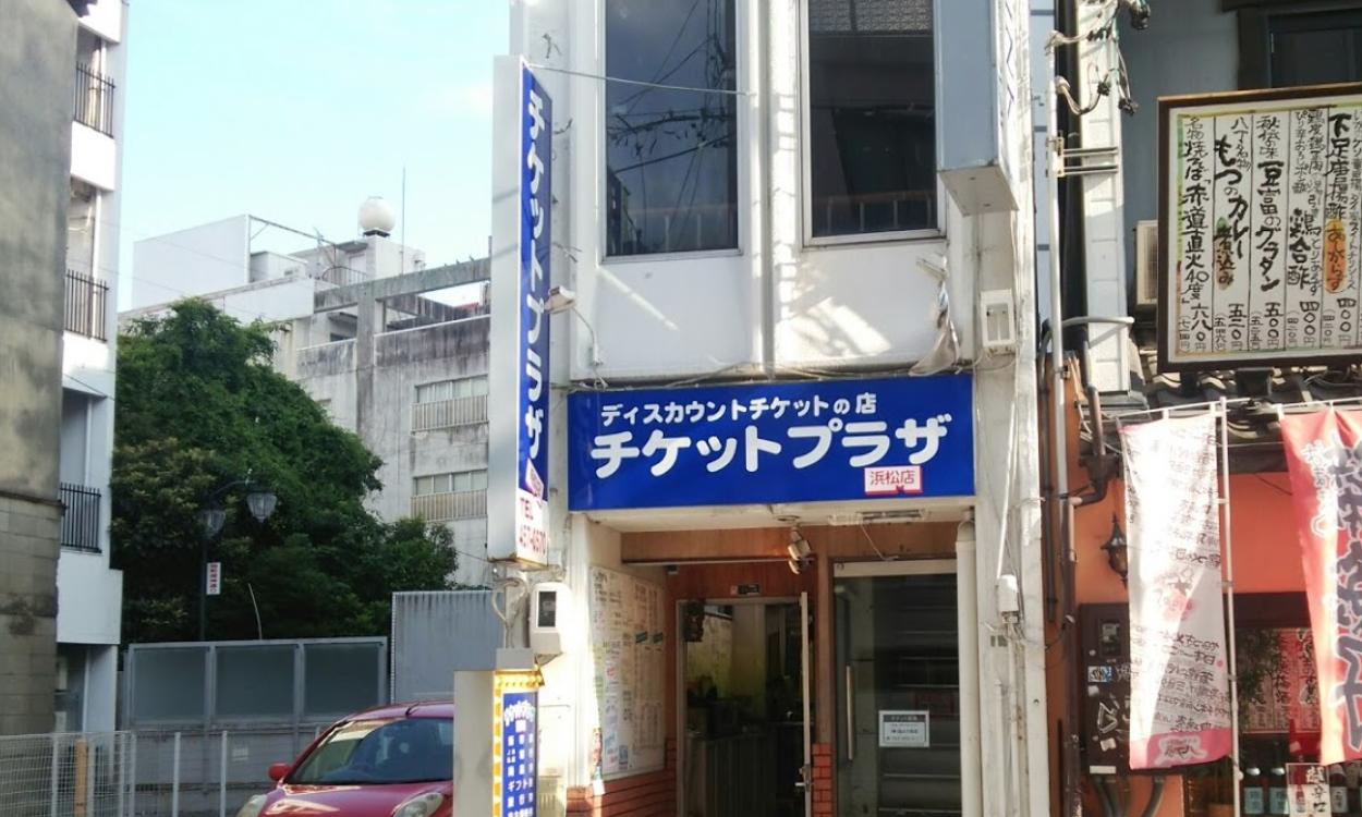 チケットプラザ浜松本店