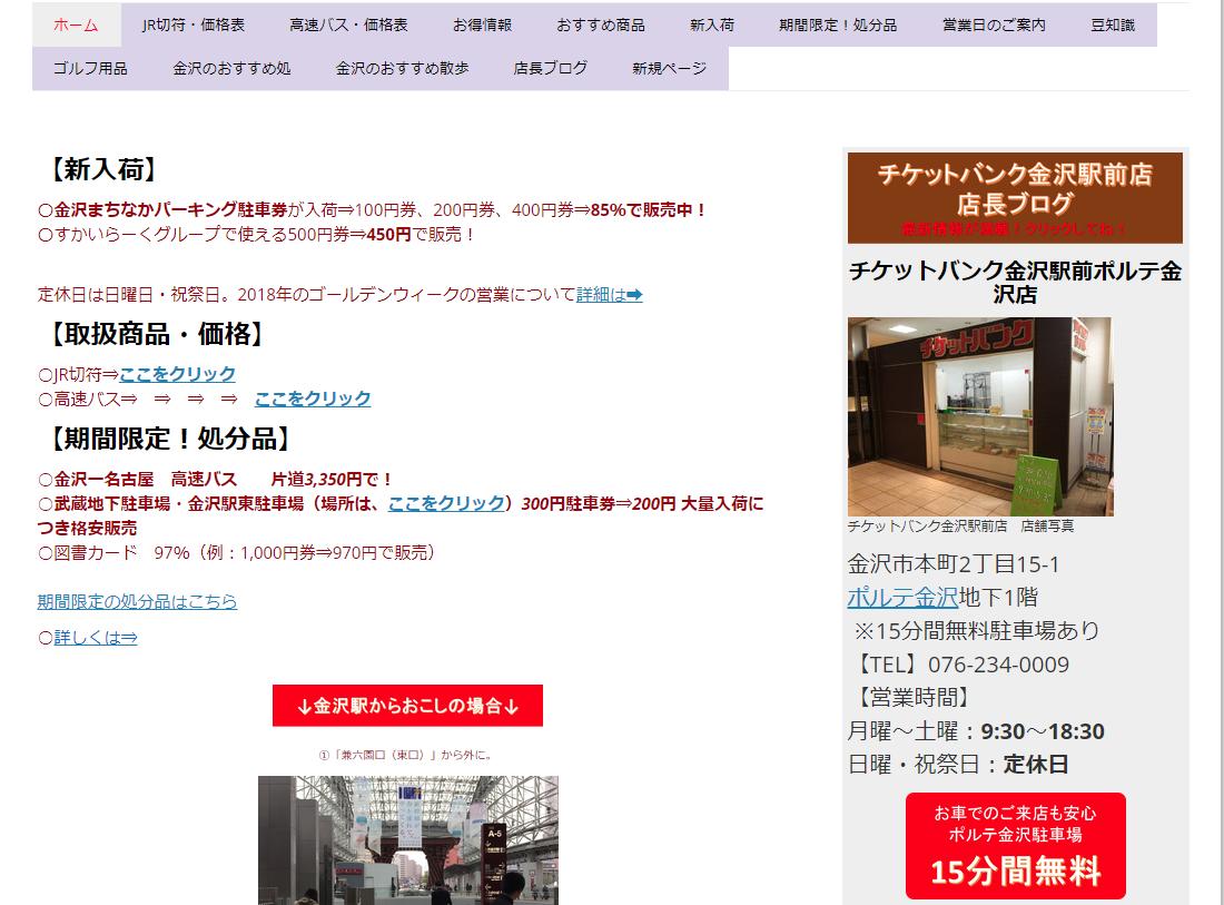 チケットバンク 金沢駅前店