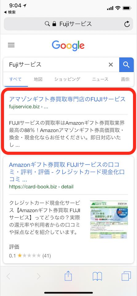 FUJIサービス