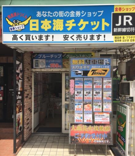 日本海チケット 秋田駅前店
