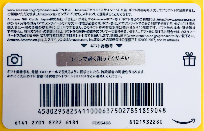 amazonギフト券 コード