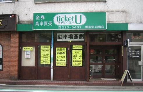 チケット・ユー