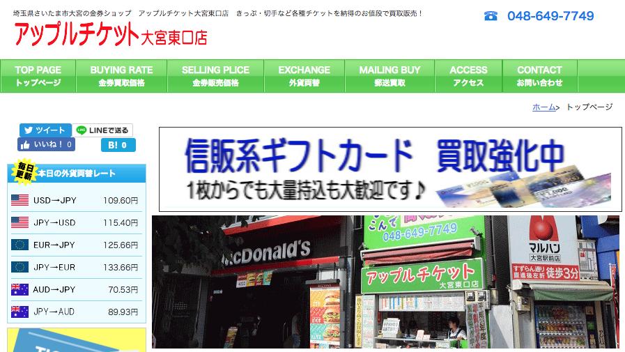 アップルチケット大宮東口店