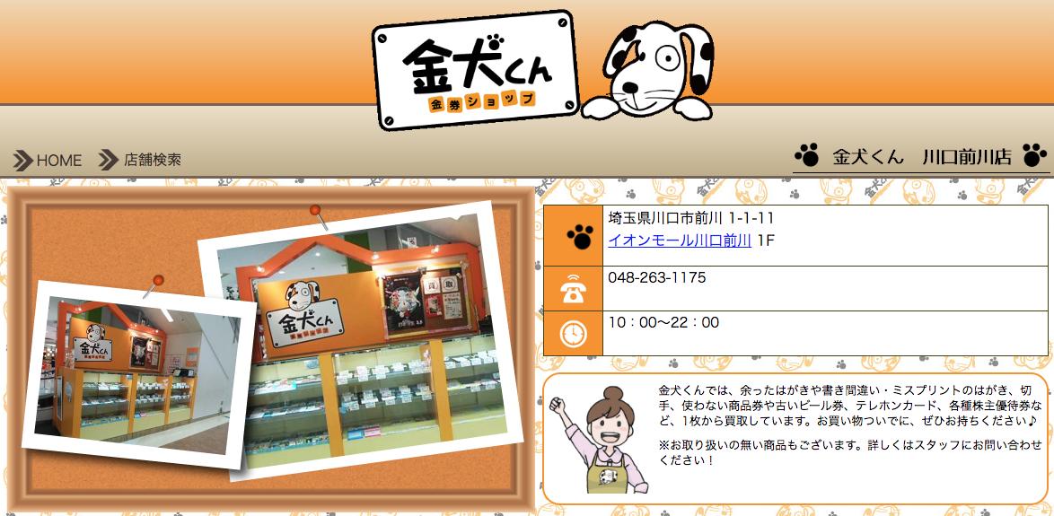 金犬くんイオンモール川口前川店