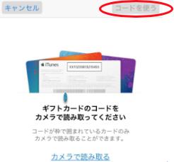 iTunesカード コード 読み取り 方法