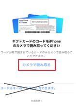 iTunesカード カメラ 読み取り 方法