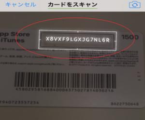 iTunesカード カード スキャン